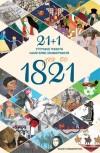 21-GIA-1821
