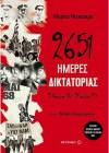 2651 ημερες δικτατορίας